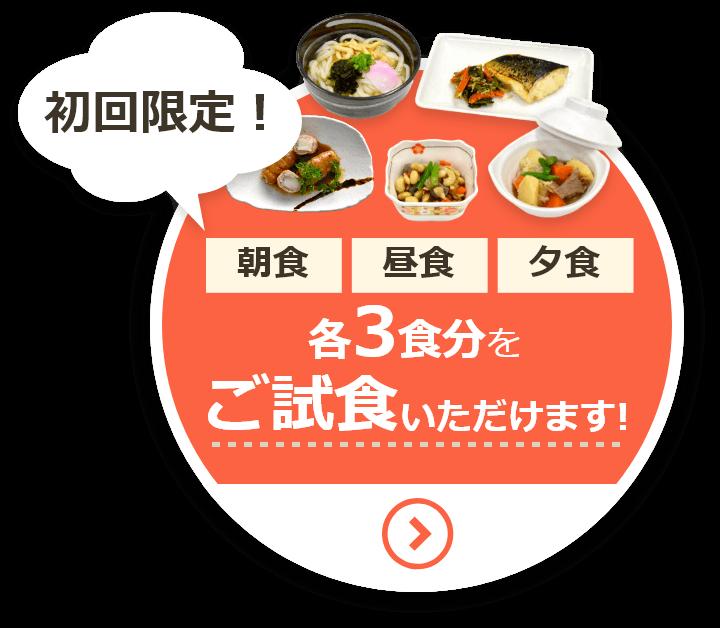 初回限定!朝食・昼食・夕食各3食分をご試食いただけます!