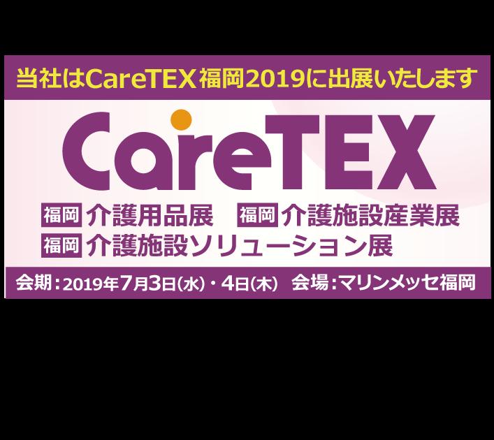 「CareTEX福岡2019」に出展いたします!