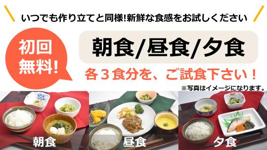 ケアユー博多工場の無料試食会!