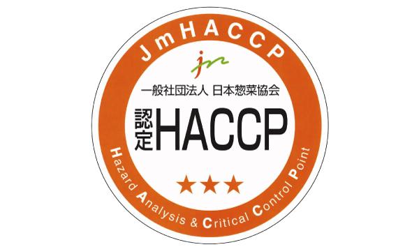 Jm HACCP認定 取得