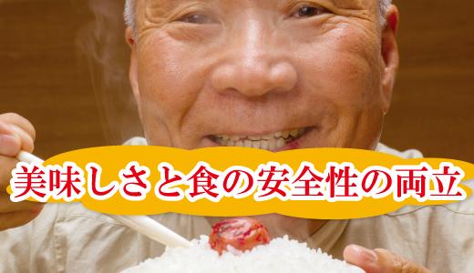 美味しさと食の安全性の両立