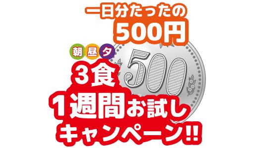 3食一週間500円キャンペーンについてのお知らせ