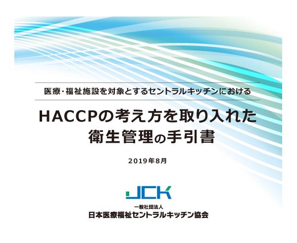 2020年6月から<br>高齢者介護施設のHACCPに沿った<br>衛生管理が始まります!