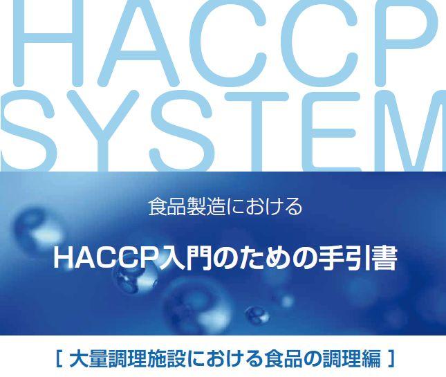 高齢者介護施設におけるHACCP導入マニュアル
